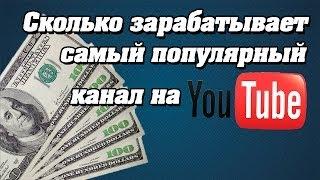 Сколько зарабатывает самый популярный канал на YouTube?
