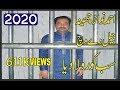 ۔۔ پا بندیاں دی اس جیل دے وچ.. Ahmad nawaz cheena Dhore mahiye
