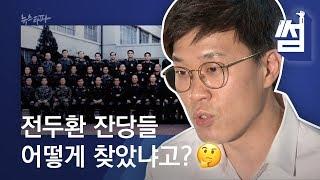 뉴스타파 전두환과 잔당들 보도, 핵심은 이거였썸!