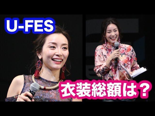 U-FESでのファッション &メイク紹介!!