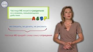 Русский язык 2 класс. Написание частицы НЕ со словами, называющими действия