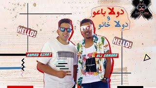 مهرجان دولا خانو ودولا باعو ( عايم في بحر الغدر ) احمد عزت و على سمارة - hotline production