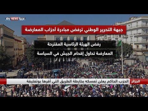 الحزب الحاكم بالجزائر يعلن تمسكه بخارطة الطريق التي أقرها بوتفليقة  - نشر قبل 2 ساعة