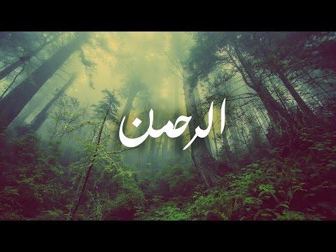 Surah Rahman - Mishary Rashid Al Afasy سورة الرحمن - مشاري العفاسي
