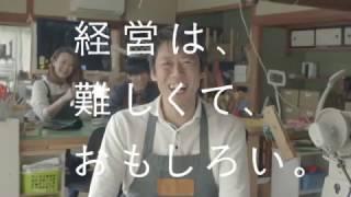 島根県信用保証協会の2017年度版TVCMです。 詳しい経営支援概要や事例動...