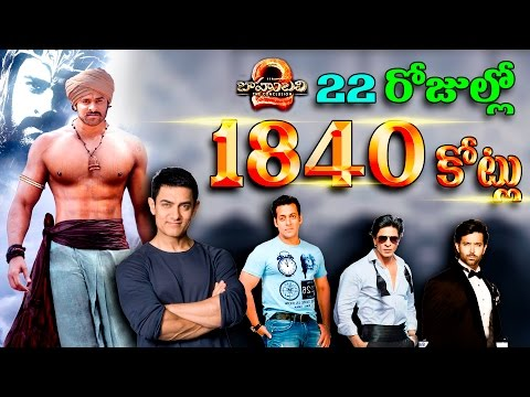 Bahubali 2 - in 22 days 1840 crores | Bahubali 2 2000 course next 4 or 5 days | Bahubali collections