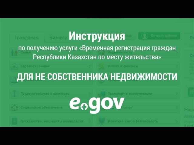 Закон рк о временной регистрации 2017 закон о регистрации граждан таможенного союза
