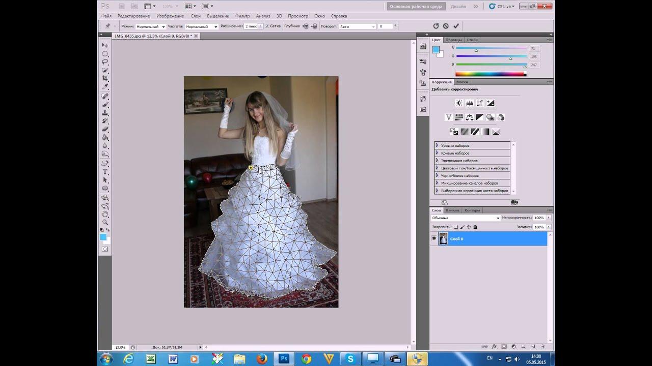Шлейф платье для фотошопа