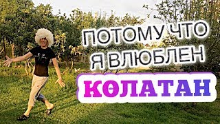 ПОТОМУ ЧТО Я ВЛЮБЛЕН 2019 КОЛАТАН МАСАЛЛЫ (Чеченская песня)