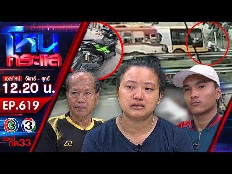 สามีถูกรถเมล์ทับเสียชีวิตกว่า 6 เดือน คดีไม่คืบ วอนสื่อช่วยด้วย - วันที่ 21 Jan 2020