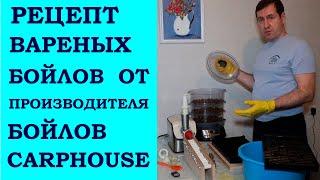 Рецепт вареных бойлов от производителя бойлов Carphouse Бойлы своими руками