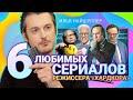 Илья НАЙШУЛЛЕР советует 6 сериалов: «Чернобыль», Watchmen, «Во все тяжкие» и др. | Афиша Видео