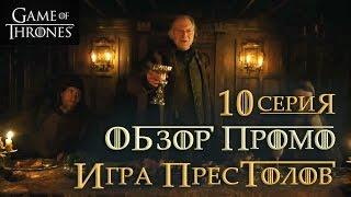Игра престолов: 10 серия 6 сезон - обзор промо