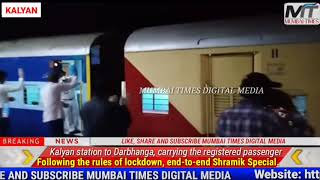 Shramik special train from Kalyan station in Mumbai for migrant laborers left for Darbhanga