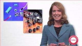 (한국어) Molex - Product of the Quarter Videos - Modular Jacks & Plugs (한국어) Korean