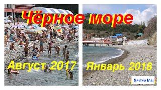 Знаменитий пляж Джанхот вимер в Геленджику січень 2018