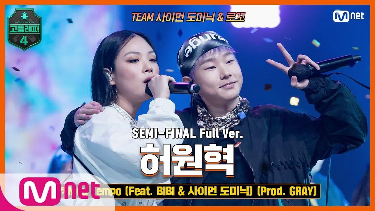 [고등래퍼4/8회 풀버전] Meu Tempo (Feat. BIBI & 사이먼 도미닉) (Prod. GRAY) - 허원혁 @세미파이널 full ver.