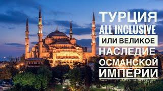 Бюджетные путешествия. Турция - рай all inclusive или великое наследие Османской империи?