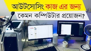 Laptop or Desktop? গ্রাফিক ডিজাইনের কাজের জন্যে কেমন কম্পিউটার লাগে   Abu Naser