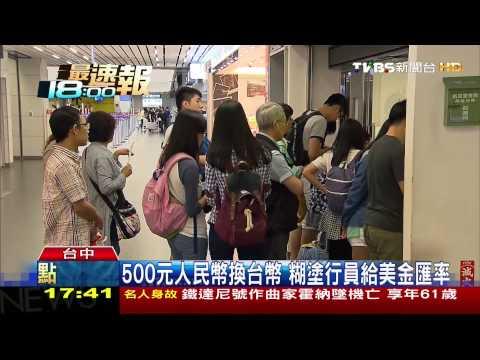 500元人民幣換台幣 糊塗行員給美金匯率