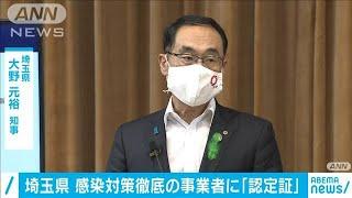 感染予防しっかりしている業者に認定証 埼玉県(20/05/12)
