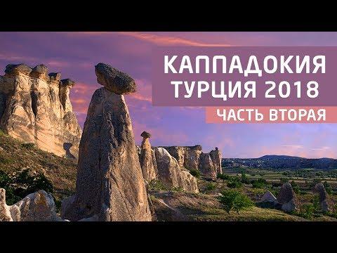 Каппадокия, Турция 2018. Вторая часть. Путешествие в Каппадокию. Жизнь в Турции || RestProperty