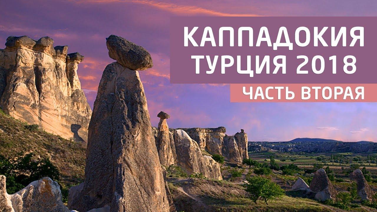 Каппадокия, Турция 2019. Вторая часть. Путешествие в Каппадокию. Жизнь в Турции || RestProperty