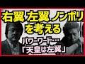 【久田将義と吉田豪】右翼と左翼とノンポリを考える