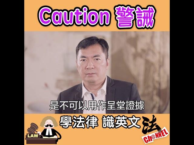 """學法律識英文:""""Caution""""中文叫警誡"""