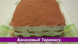 Банановый ТИРАМИСУ / Торт без выпечки / Простой рецепт на День Рождения