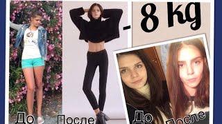 Как я похудела на 8 КГ! | моя история