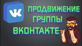 Продвижение группы ВК | Самостоятельное продвижение ВКонтакте!