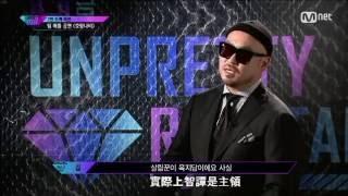 [中字]unpretty rapstar s3 jidam、gaint pink、nada 鳳蝶