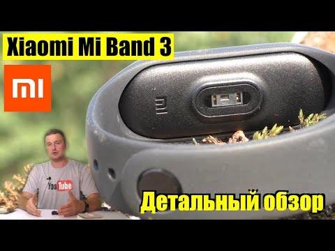 🔝 Xiaomi Mi Band 3 - Пожалуй Самый Подробный Обзор на Русском