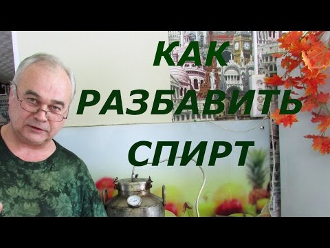 Как разбавить спирт / Самогоноварение / Самогон Саныч