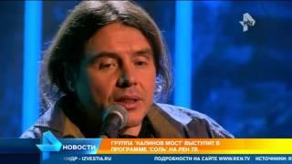 Группа  Калинов мост  выступит в программе  Соль  с акустической программой