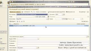 Порядок выплаты зарплаты в 1С Бухгалтерия 8(, 2013-11-06T03:47:55.000Z)