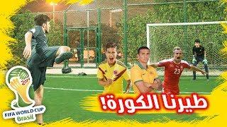 تحدي تقليد أهداف كأس العالم 2014 !! (طارت الكرة و السبب ؟! )