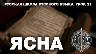 Русская Школа Русского Языка. Урок 21. ЯСНА. Виталий Сундаков