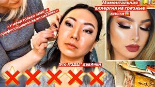Визажист с Авито красит косметикой из перехода NikyMacAleen