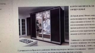Мебель на заказ в Гатчине: кухни, шкафы-купе, гардеробные...