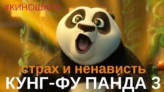 Кунг фу панда 3 || обзор мультфильма без спойлеров(Сделай обзор на