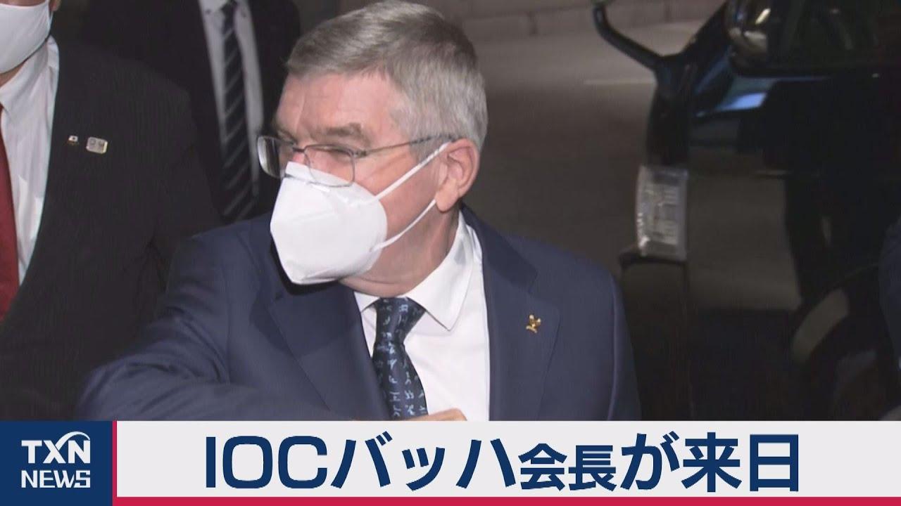 Ioc バッハ 会長