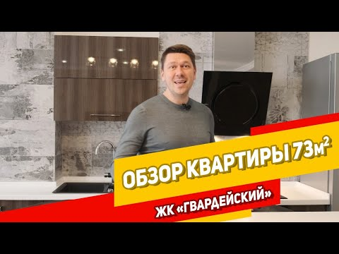 """Обзор 2-к квартиры 73 м2, ЖК """"Гвардейский"""""""