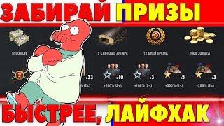 СЕНСАЦИЯ ТАНКИ ЗА БОНЫ  ЛЕТОМ 2018