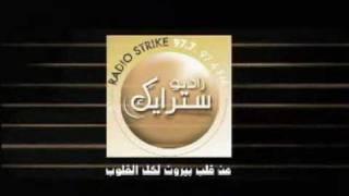 عرب سكس قناة سترايك  قذره حقيره نصابه arab dirty chanel