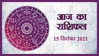 Horoscope | जानें क्या है आज का राशिफल, क्या कहते हैं आपके सितारे | Rashiphal 15september 2021