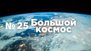 Большой космос № 25 // Наука, Протон-М, МАКС-2021