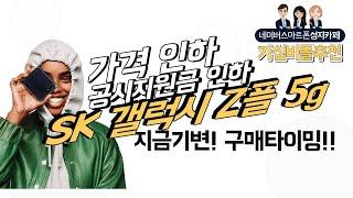 【SK 갤럭시z플립 5G 공시지원금 인하】 40만원대 …
