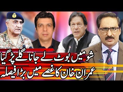 Kal Tak with Javed Chaudhry - Thursday 16th January 2020